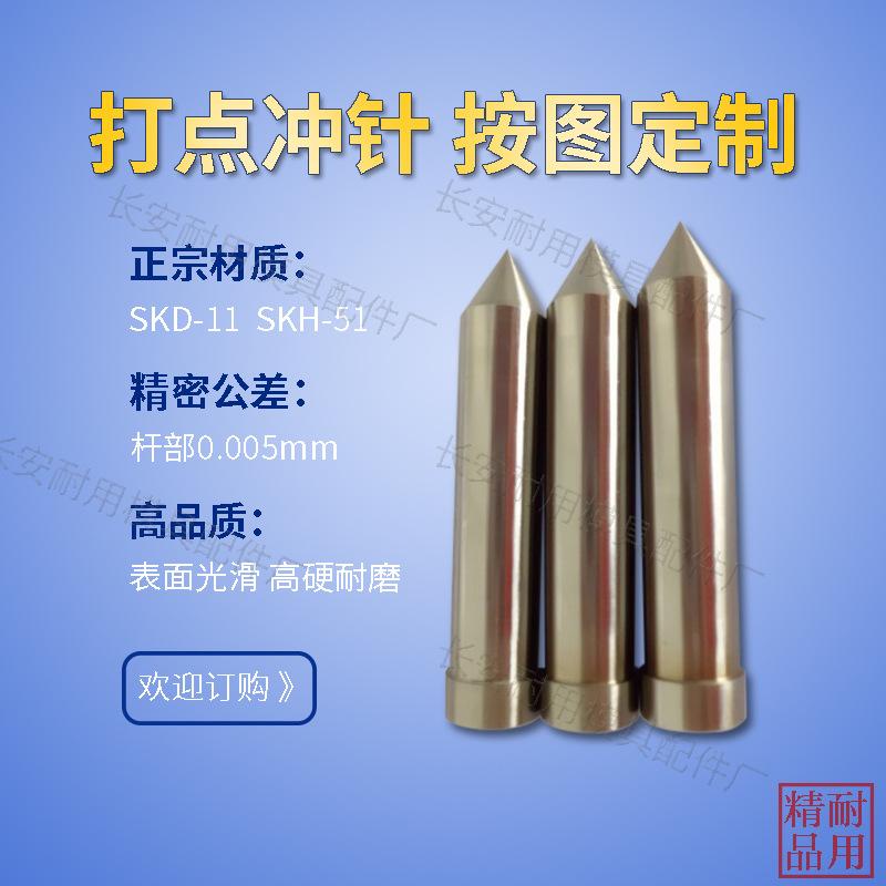 【厂家直销】高速钢打点冲头/A冲/镀钛冲针/合金冲针/各类非标件