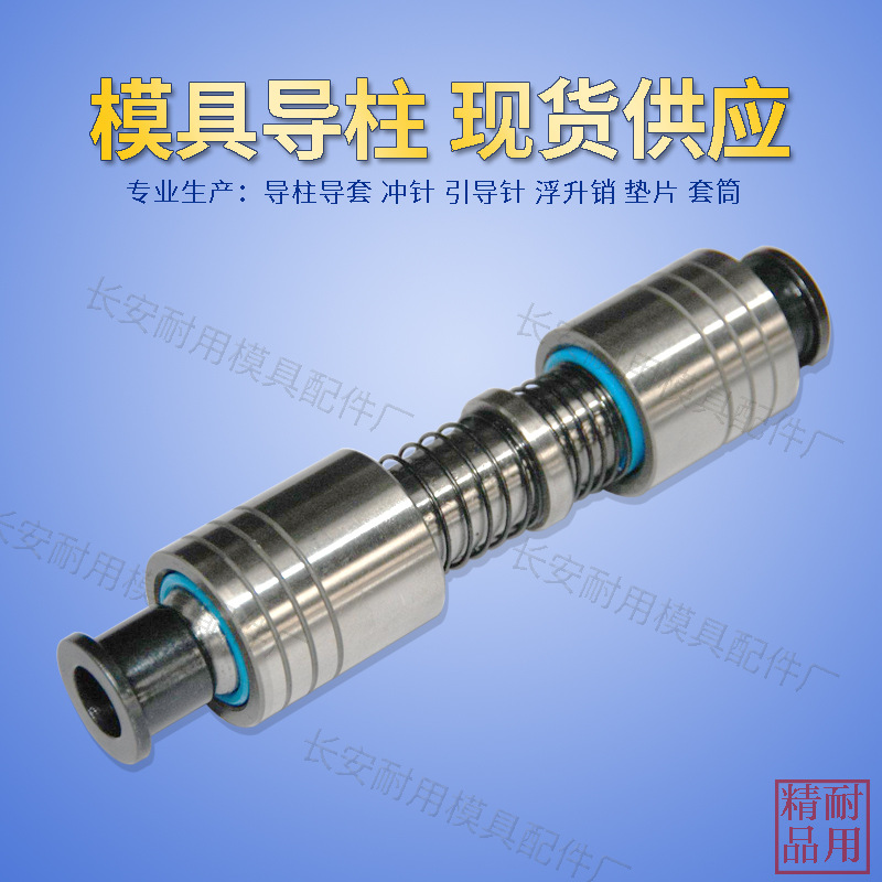 批发销售现货/精密端子柱导柱导套/材质SUJ2/优格优惠/闪电发货