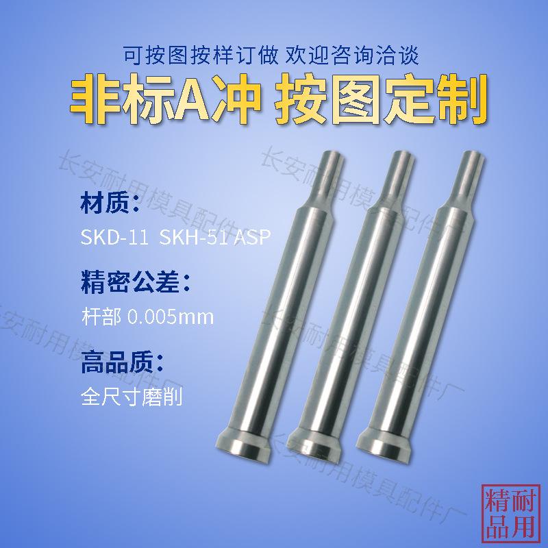 【厂家直销】模具配件/skh-51冲针冲头/M42冲针/各类非标冲针