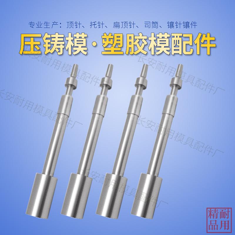 厂家生产压铸模镶针/非标镶件塑胶模具用芯子/模针/精密SKD61镶针