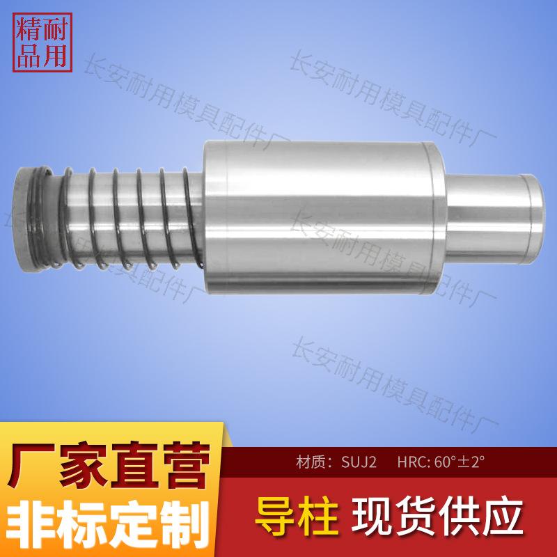 低价批发SRP导柱导套/TRP导柱导套/端子模导柱导套/物美价廉