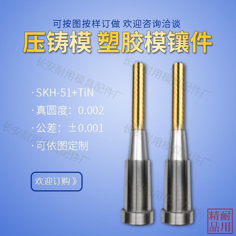 生产塑胶压铸模H13镶针/非标芯子/精密SKD61镶针/涂层更耐磨