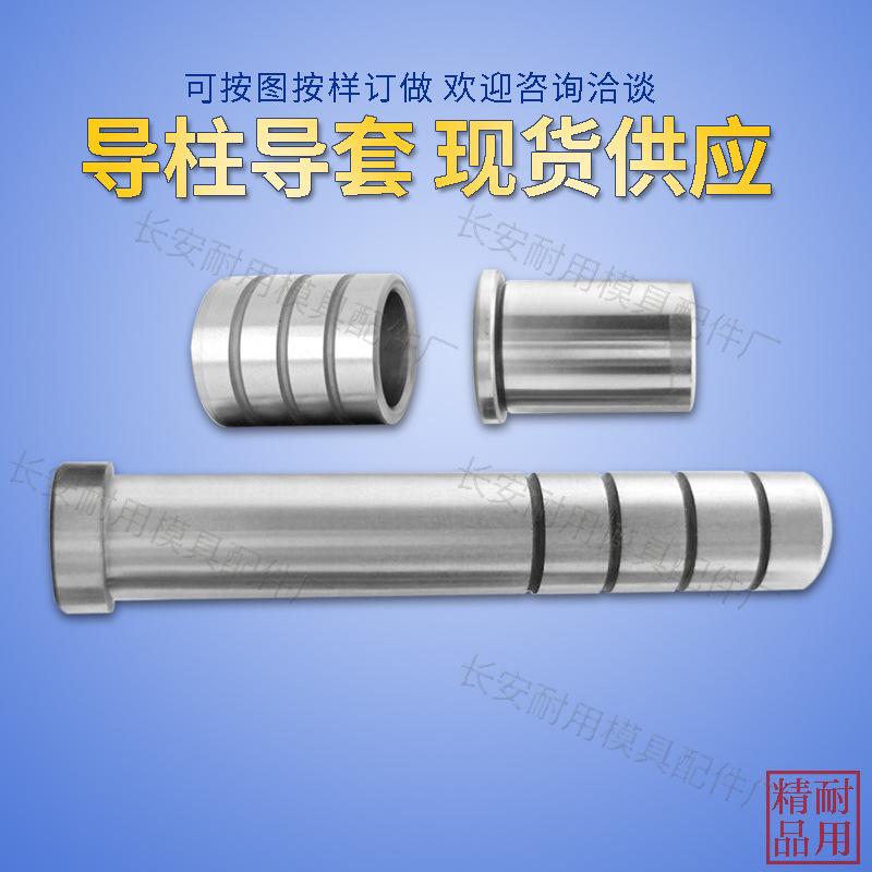 【特价供应】供应生产GP导柱/GA导套/外导柱导套/订制非标件