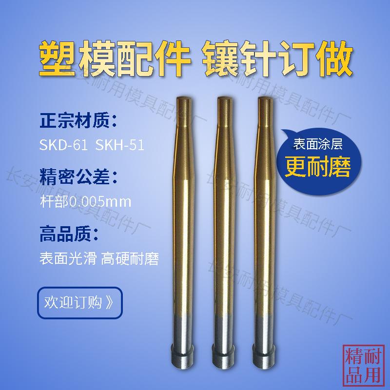 生产精密模具镀钛镶针/非标镶件塑胶模具用芯子/模针/耐磨性好
