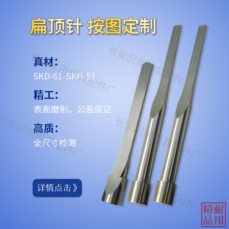 专业供应SKD61扁顶针/真空/氮化处理/高硬度/非标扁顶针/可开开票