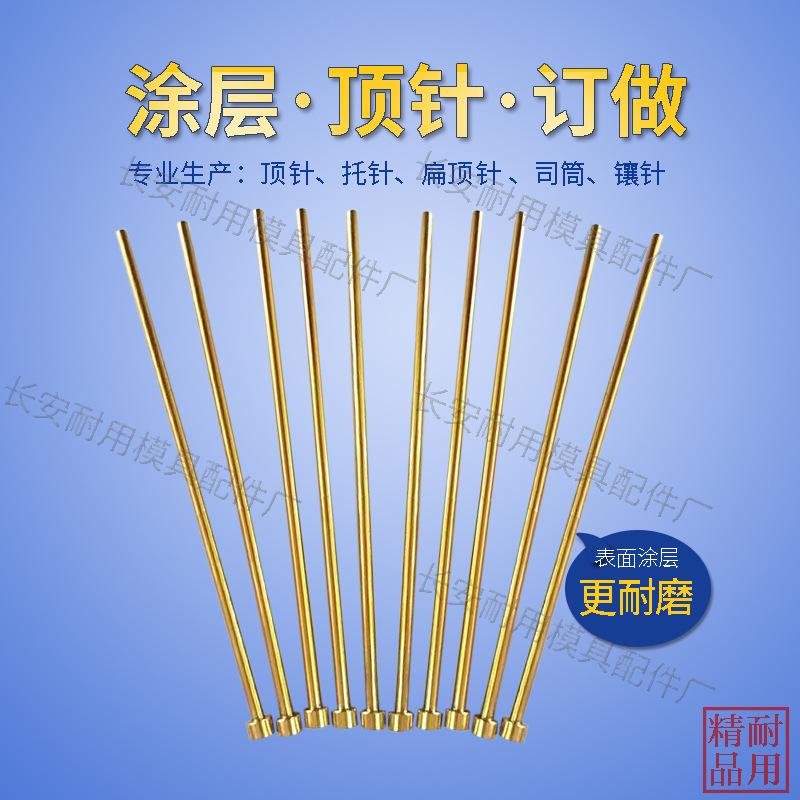 生产防腐蚀顶针/SKD61镀汰顶针/SKH51镀汰顶针/耐磨性强不变型