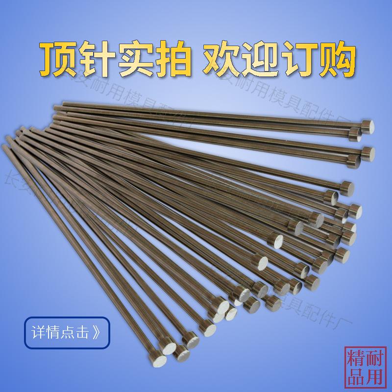 现货供应skh51顶针/skh51托针/扁顶针/SKD61非标镶件镶针