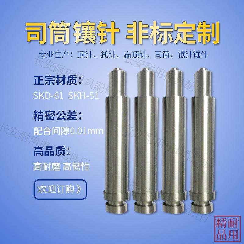 生产精密模具司筒镶针/非标镶件塑胶模具用芯子/模针/精密SKD61镶针