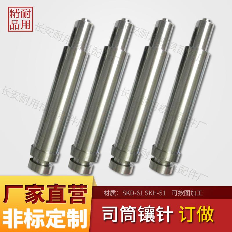 生产精密模具非标镶件塑胶模具用型芯/模针/精密镶针按图加工