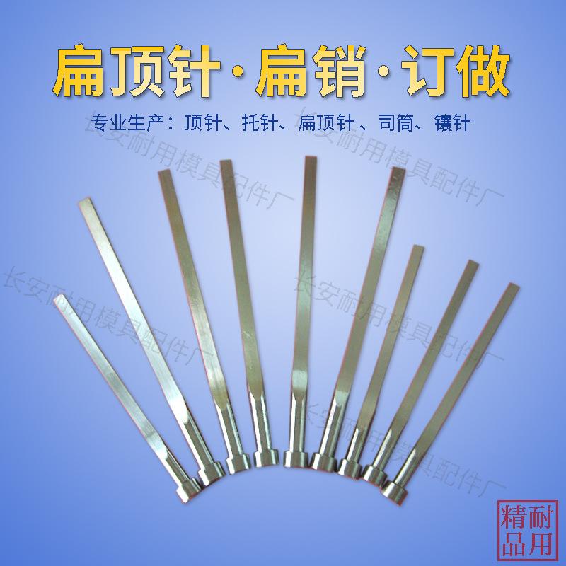 【生产销售】SKD-61扁顶针/SKD61司筒/skh51射梢/精度可达0.005