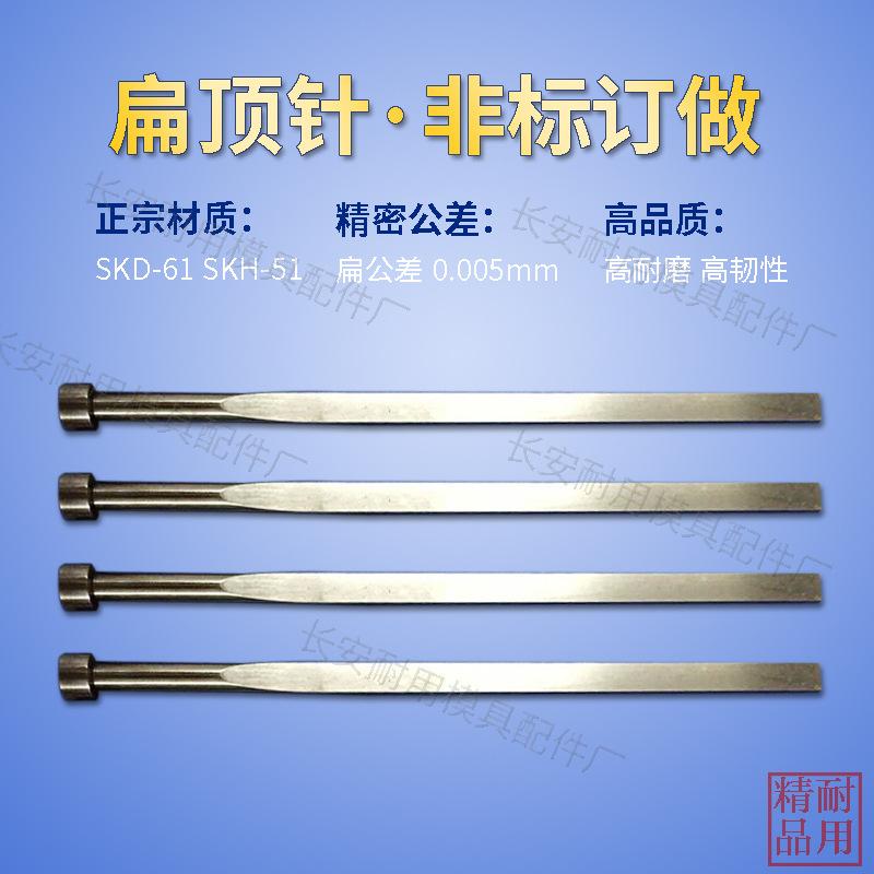 【厂家直销】模具配件扁梢/进口材质扁顶针/精密扁顶针/部分现货