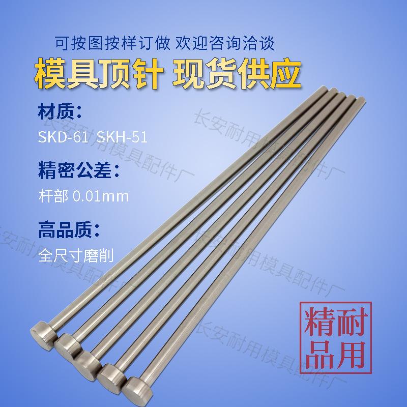 厂家经销批发/SKD-6顶针/材质SKH5顶针/进口SKD61耐热顶针