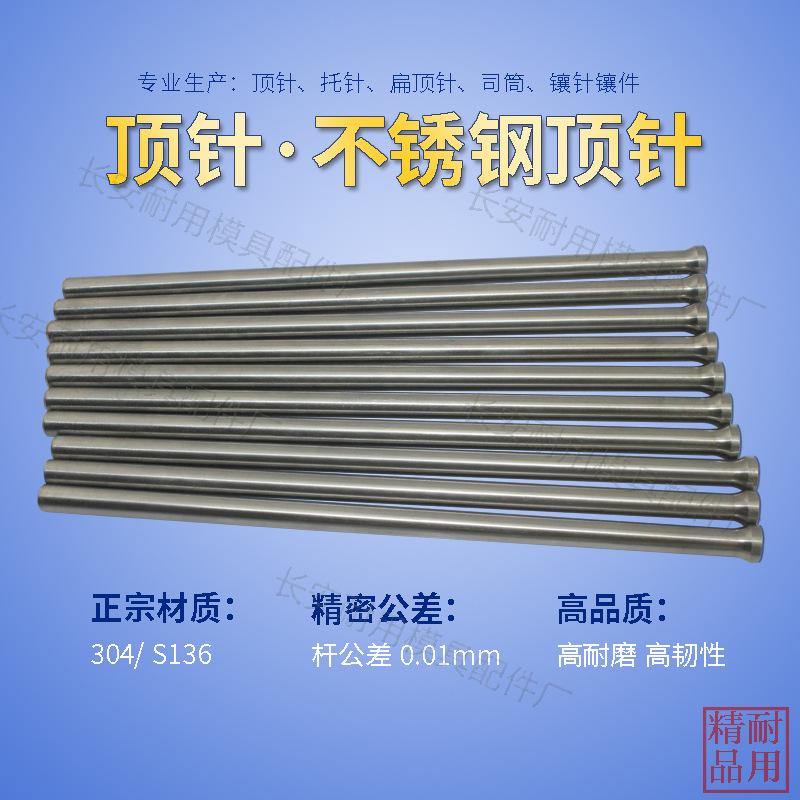 厂家专业生产高精度不锈钢顶针/S136不锈钢非标顶针/304顶针