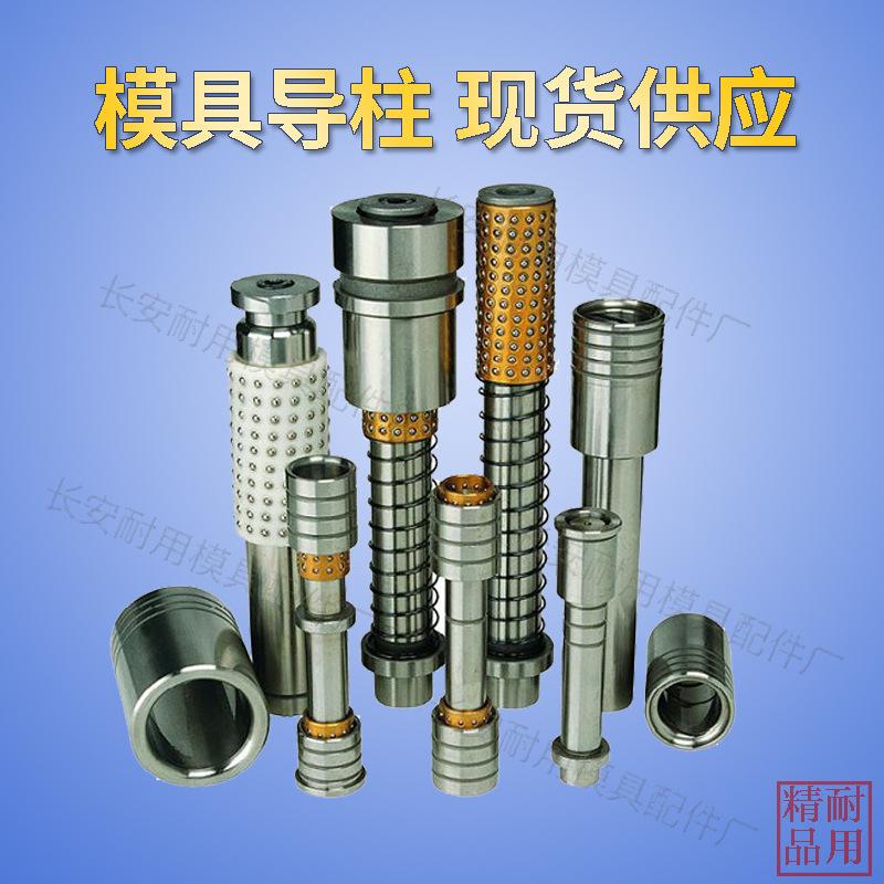 供应生产GP导柱导套/定制非标件柱导套/材质SUJ2/精度高/可开票