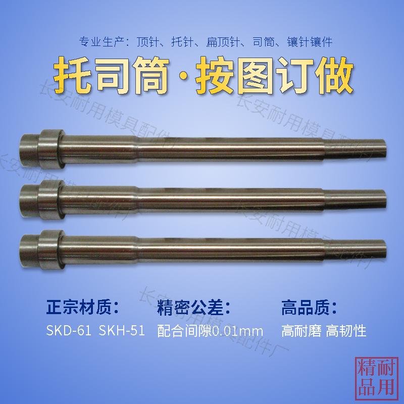 提供生产/SKD-61司筒/材质SKH-51司筒/有托司筒/精度高