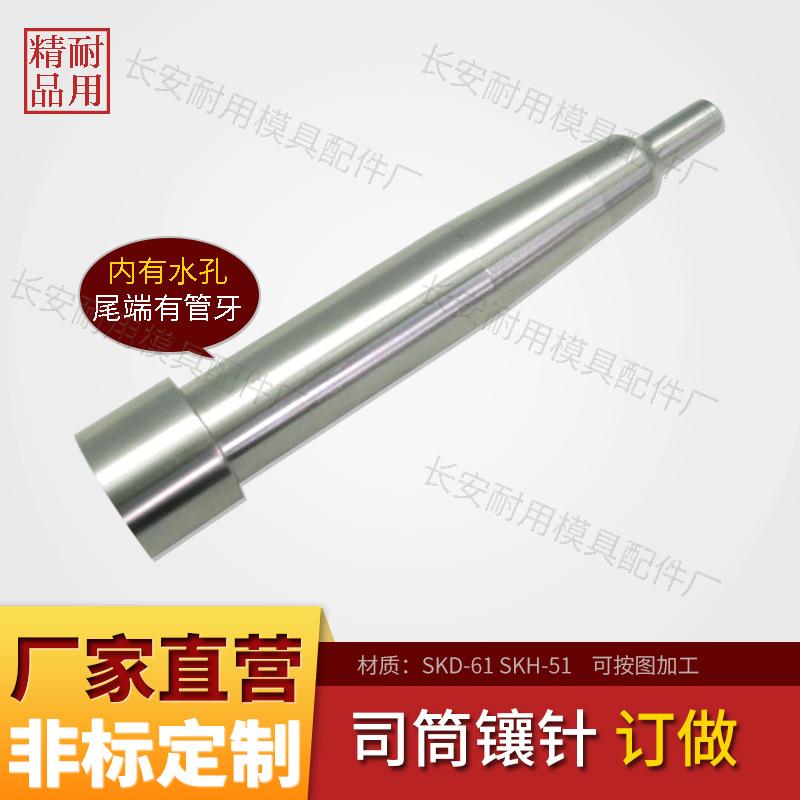 厂家按图生产加工,塑胶模具配件镶针镶件芯子,SKD11 SKH51 S136