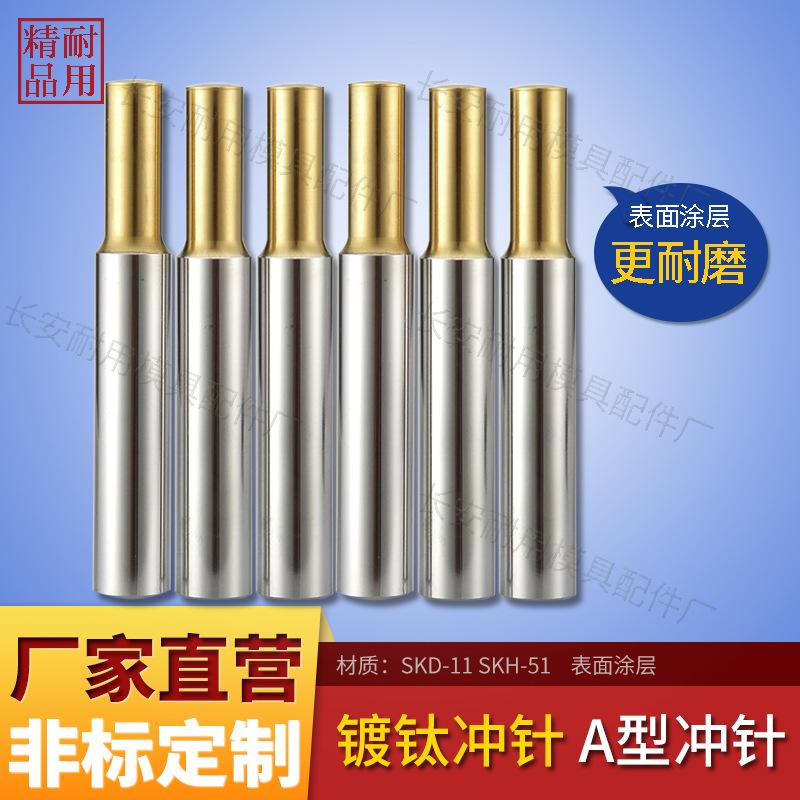 供应生产模具配件冲针/凸点冲/A型冲针/T型冲针/二级冲/三级冲针