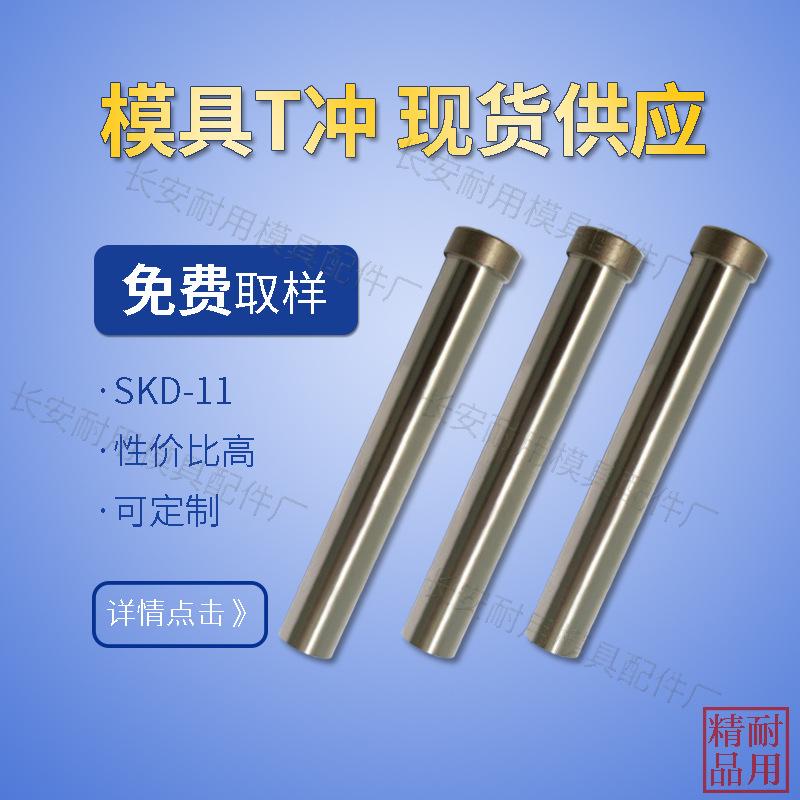 【厂家直销】标准SKH51/SKD11冲针冲头现货供应,价格实惠
