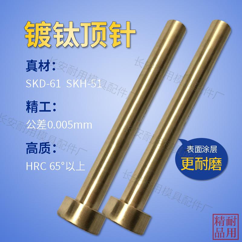低价现货供应塑胶模真空氮化SKD61顶针,物美价廉,欢迎来图来电