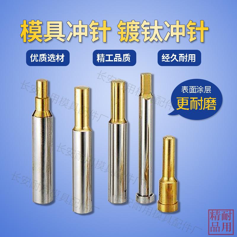 【厂家直销】镀钛成型冲针/无头冲针/引导冲针/子母冲针/交期快