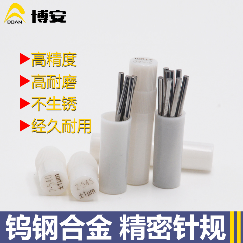硬质合金针规 通止规 钨钢塞规 pin规量棒量规 1um 0.5um钨钢针规