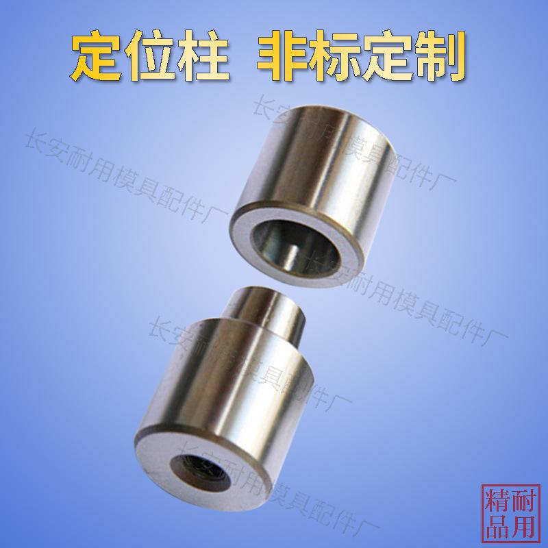 厂家生产高精密模具定位柱 锥度定位器定位柱圆形辅助器精定位