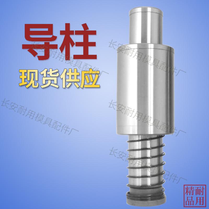 厂家直销SRP精密滑动导柱导套  滚动导柱 冲模导柱 量大从优