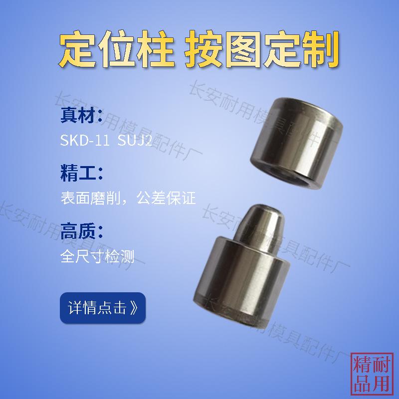 厂家直销精密圆形定位柱 圆形精定位非标订制 按图加工