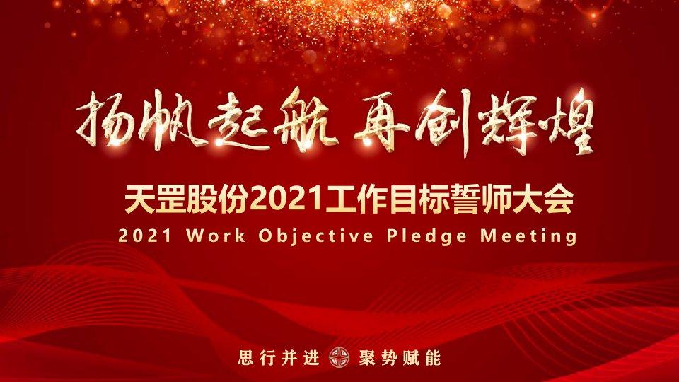 天罡股份啟動2021年戰略規劃與工作目標誓師大會