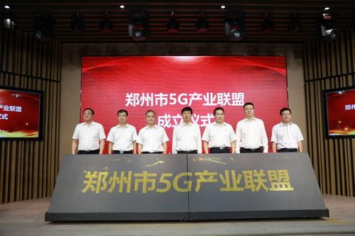 華興通信成功入選鄭州市5G產業聯盟