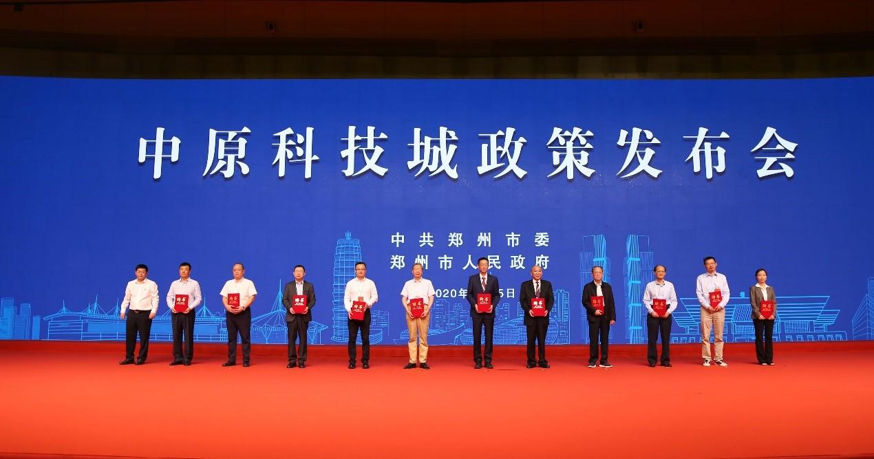 我司成为入驻中原科技城首批企业 董事长刘平堂被聘专家委员会专家