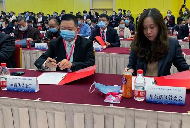 華興通信參加2020中國(鄭州)産業轉移系列對接活動
