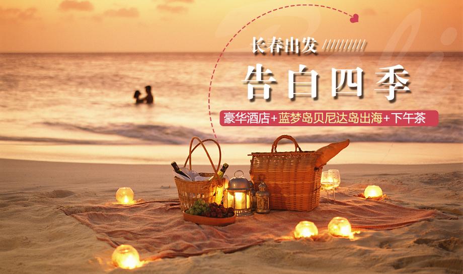 蜜月专属丨告白四季-巴厘岛5晚7日游