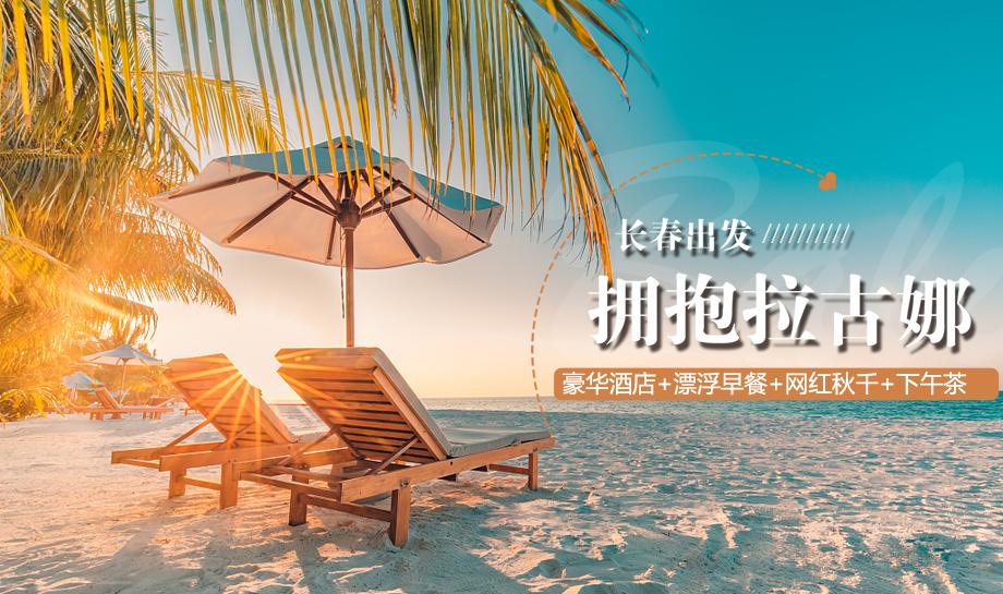 蜜月专属丨拥抱拉古娜-巴厘岛5晚7日游