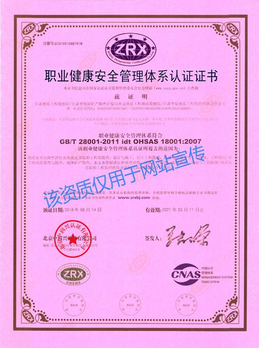 综合—职业健康安全管理体系认证证书-中文