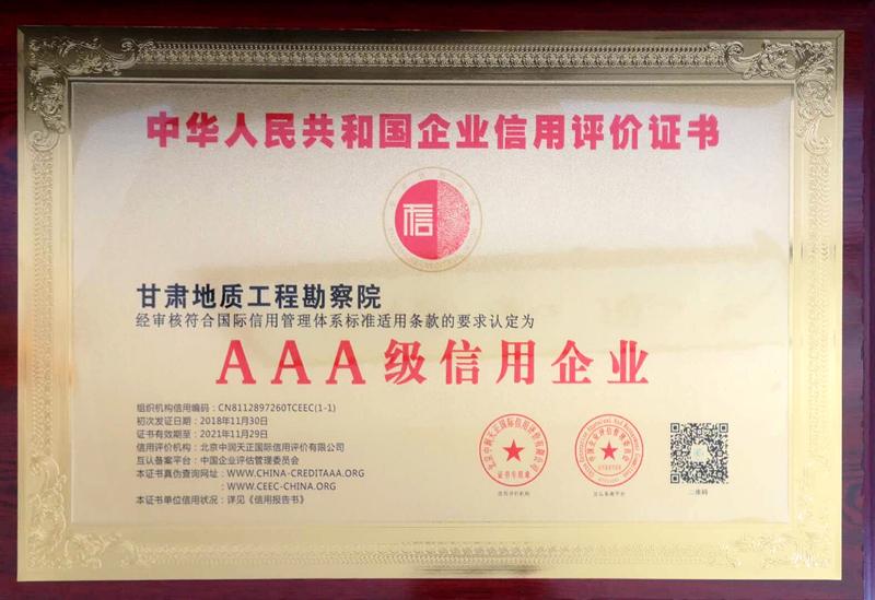 甘肃地质工程勘察院AAA级企业信用评价证书