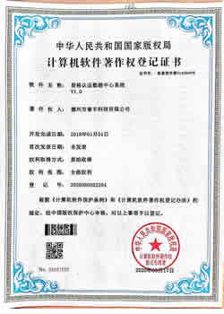 资格认证系统