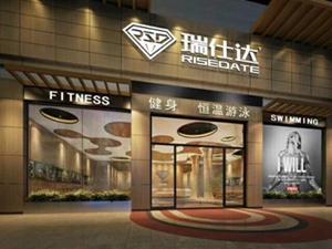 广州瑞士达健身游泳会所合作案例