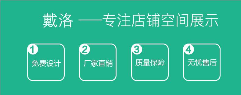 戴洛木质展示架定制,厂家直销质量有保证