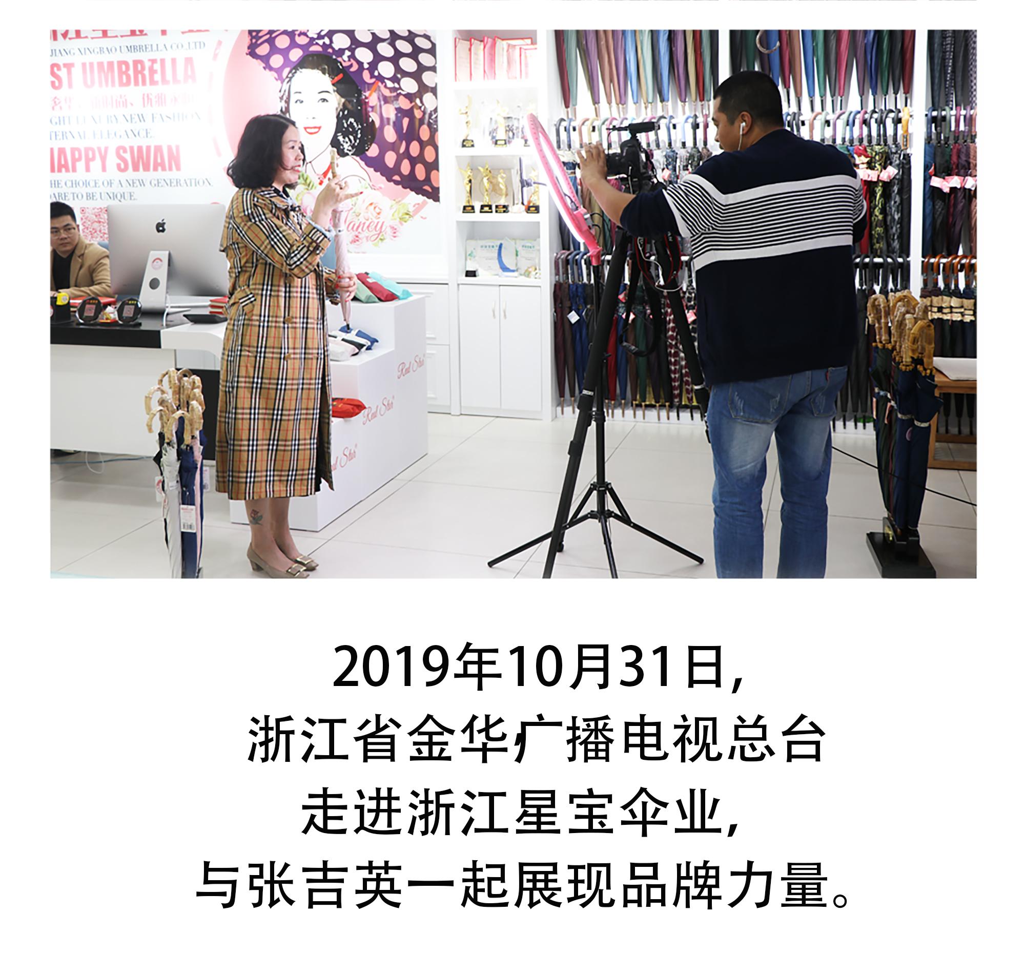 浙江省金华广播电视总台走进浙江新万博app万博manbetx客户端,与张吉英一起展现品牌力量。