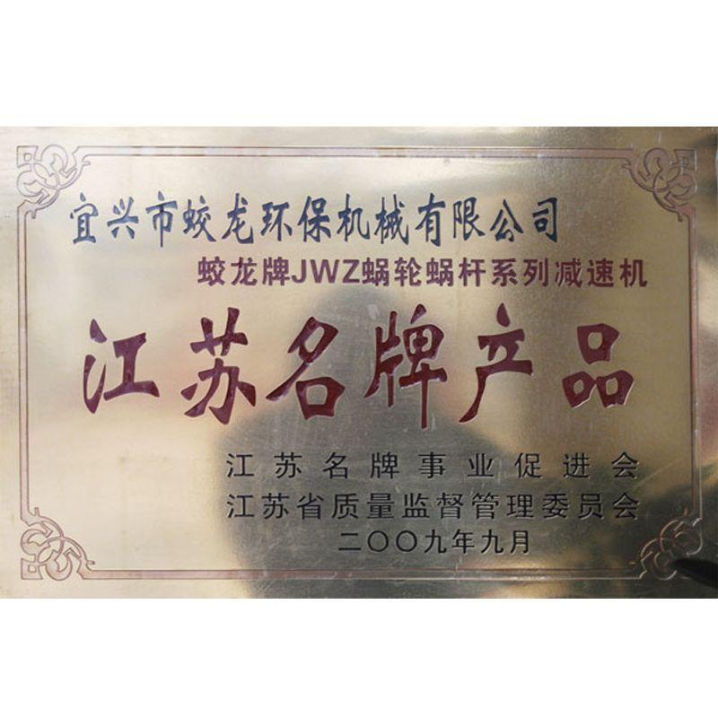 江苏名牌产品