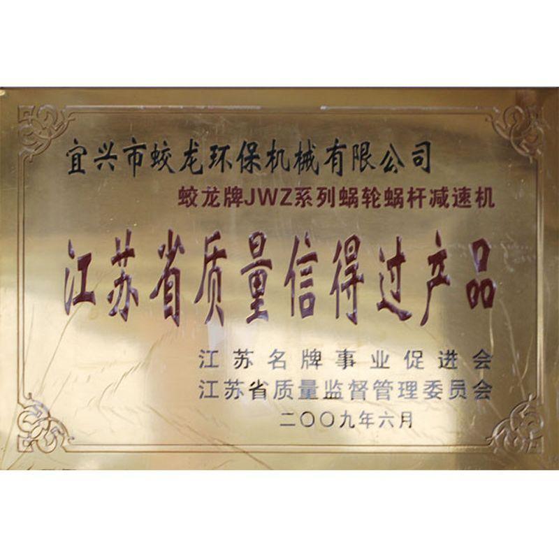 江苏质量信得过单位
