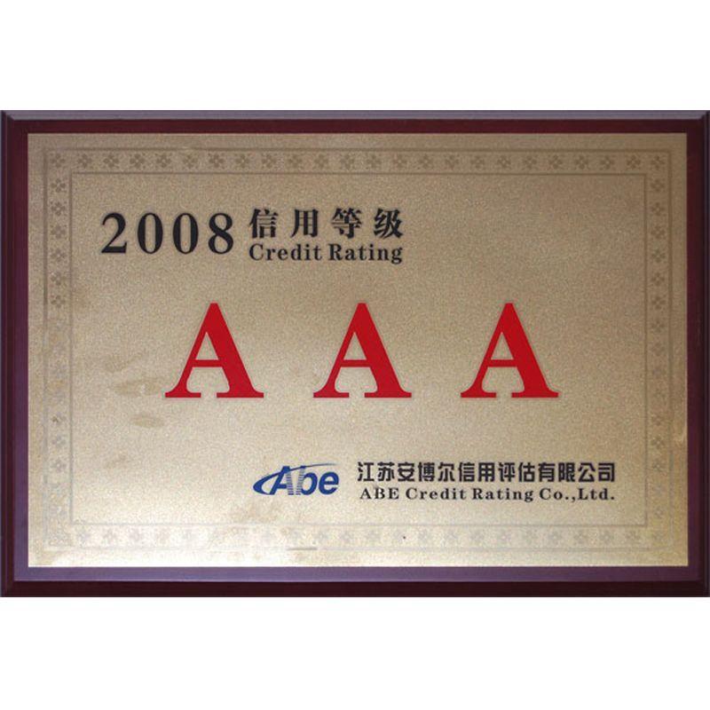 2008信用等级