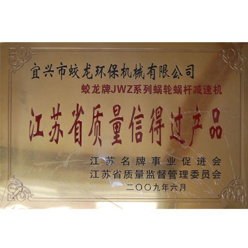 江苏省质量信得过单位