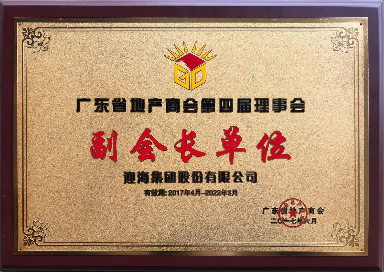 2—廣東省地產商合第四屆理事會(副會長單位)-2017.4-2020.3 (1)