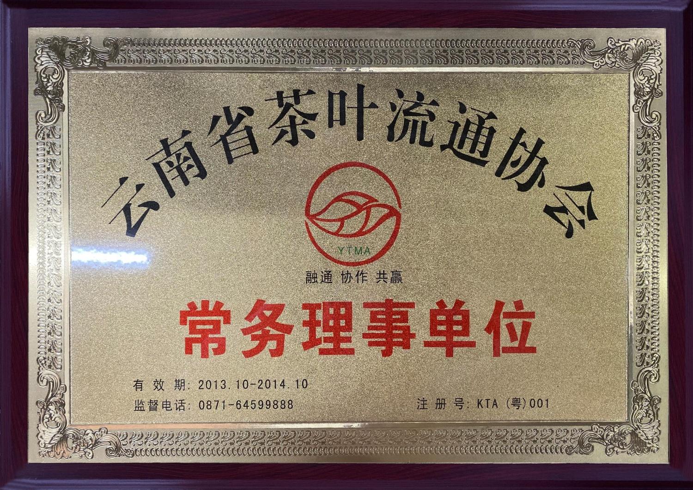 6—云南省茶葉流通協會(常務理事單位)-2013.10-2014.10 (1)