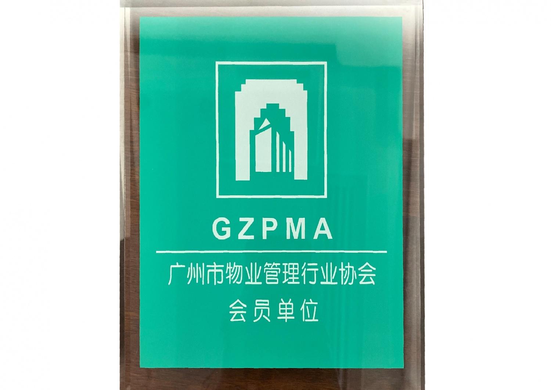12—廣州市物業管理行業協會(會員單位)2019 (2) (1)