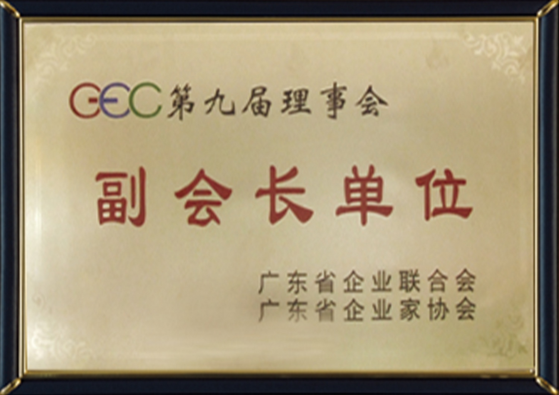 1-廣東省企業聯合會、廣東省企業家協會