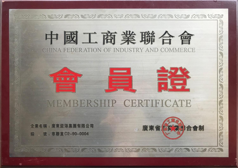 3—中國工商業聯合會-會員證 (1)