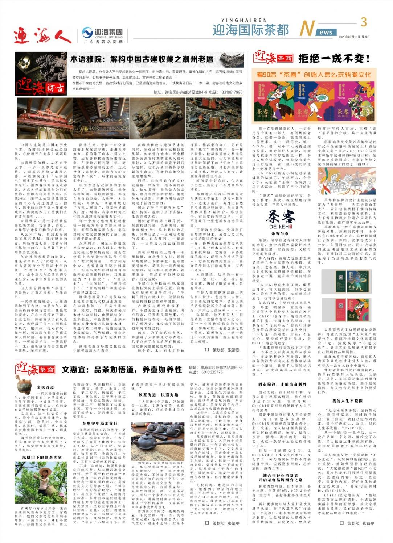 迎海人報81-03